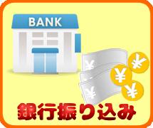 銀行振り込み