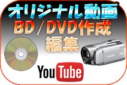 動画・BD/DVD編集/作成